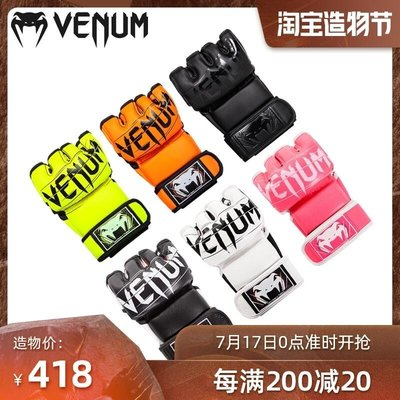 【青檸yahoo】毒液VENUM UNDISPUTED 2.0 GLOVES五指拳套 MMA手套 格斗訓練