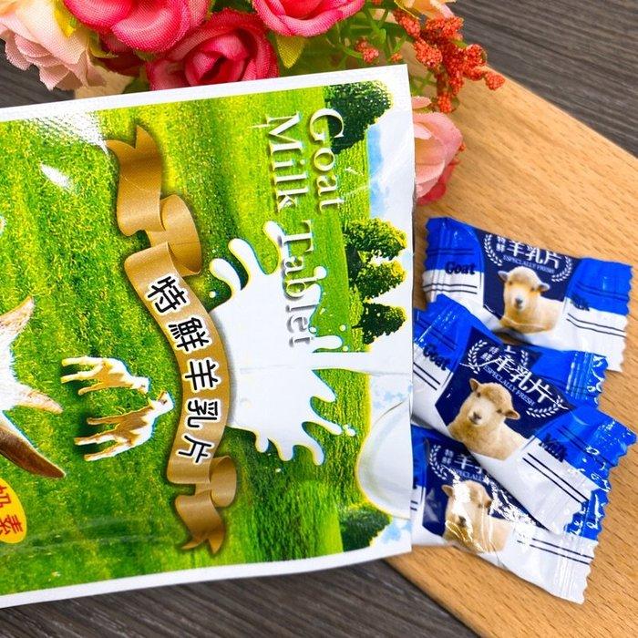 羊乳糖 羊乳片 獨立包裝