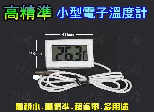 《日樣》多用途電子溫度計 魚缸溫度計(附電池)冰箱 水溫 溫度計 控溫器 嵌入式 兩棲爬蟲 數字液晶數位顯示器