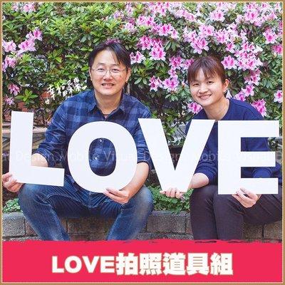 【「LOVE」文字拍照道具組】婚紗外景攝影/自助婚攝/店家打卡/活動道具/校園推廣活動