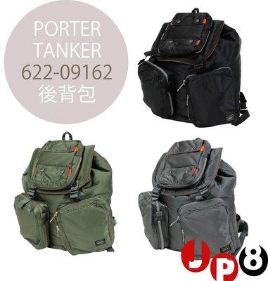 JP8日本代購 保證真品 PORTER TANKER 622-09162 三色 登山包 後背包(XL) 空運
