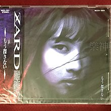 Zard Mo Sagasanai(日版CD) 全新 もう探さない