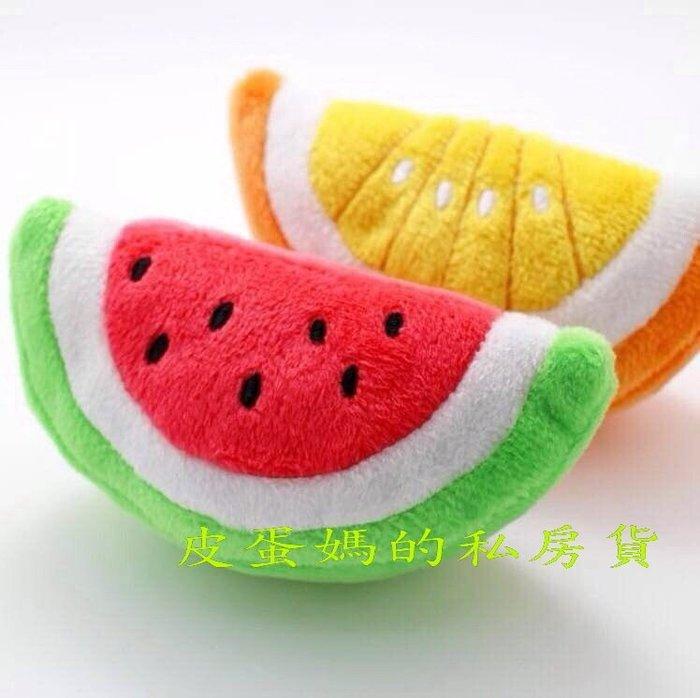 【皮蛋媽的私房貨】TOY0210【水果系列 毛絨香蕉、西瓜、柳丁/橘子/椪柑】BB聲玩具 (啾啾聲) 絨毛發聲狗狗玩具