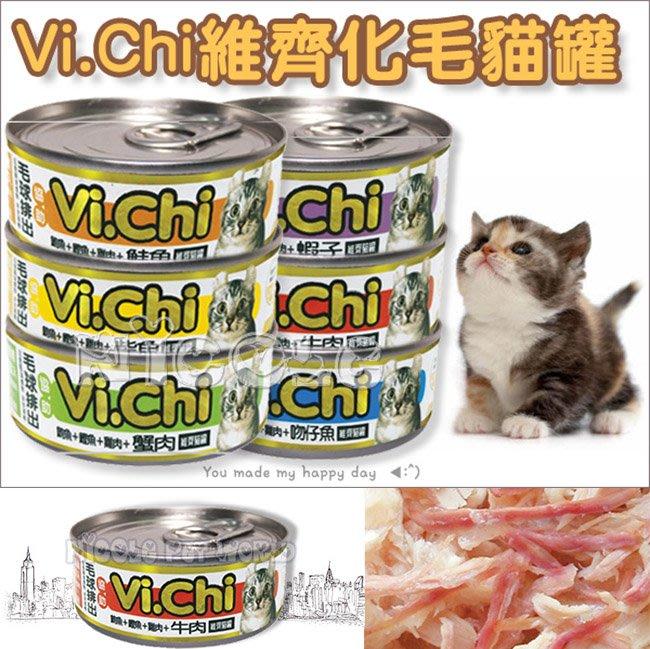 *Nicole寵物*維齊Vi.CHi經典化毛貓罐【80g】鮪魚,雞肉,牛磺酸,離胺酸,低脂,Oligo寡糖,餐盒,貓罐頭