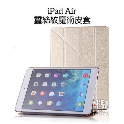 【飛兒】變型金剛 iPad Air 蠶絲紋魔術皮套 支架皮套 保護套 平板皮套 平板保護套  休眠喚醒 iPad 5