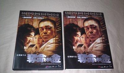 【李歐的二手洋片】銷售版幾乎全新 杜琪峯作品 奪命金 DVD 外紙盒裝 下標=結標