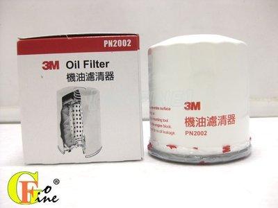 GO-FINE 夠好 3M機油芯 BMW E34 520T 十個免運-各車種可混搭 機油心機油蕊機油濾芯機油濾心機油濾清