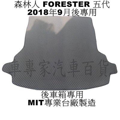 2018年9月後 森林人 FORESTER 五代 5代 後廂 後箱 防水托盤 車廂墊 置物