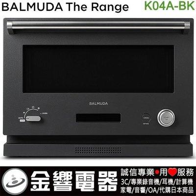 【金響代購】空運,日本原裝,BALMUDA K04A-BK黑色,BALMUDA The Range,微波烤箱,K04A