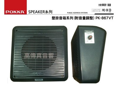 高傳真音響【POKKA PK-867V...