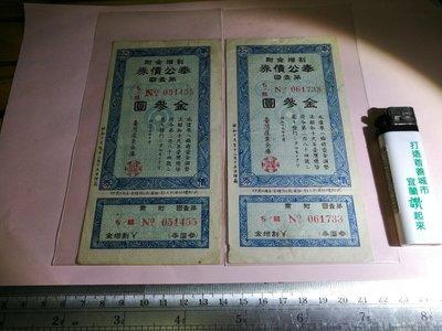 銘馨易拍重生網 107M103 早期 日據昭和19年 台灣總督府令:台灣產業金庫-奉公債券金叁圓對子號二張 保存如圖讓藏