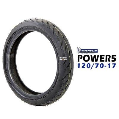 120/70-17 米其林輪胎 MICHELIN POWER 5 120/70-17 POWER5