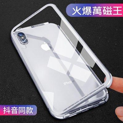 小胖 超夯爆款 iPhone X WK萬磁王玻璃手機殼 蘋果 6 6S 7 8 9 PLUS 磁鐵吸附 防摔 手機保護套