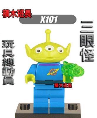 【積木班長】欣宏 X101   玩具總動員 人偶 三眼怪   袋裝/  相容 樂高 彰化縣