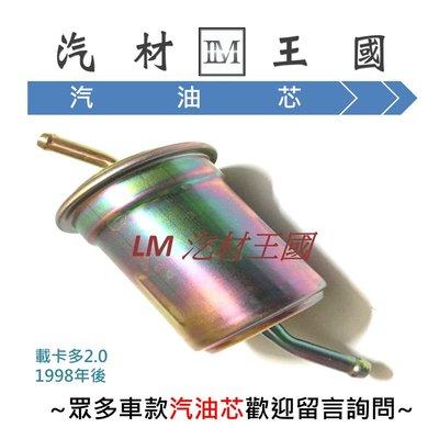 【LM汽材王國】 汽油芯 載卡多2.0 1998年後  汽油濾清器 汽油 濾芯 濾清器 汽油心 FORD 福特