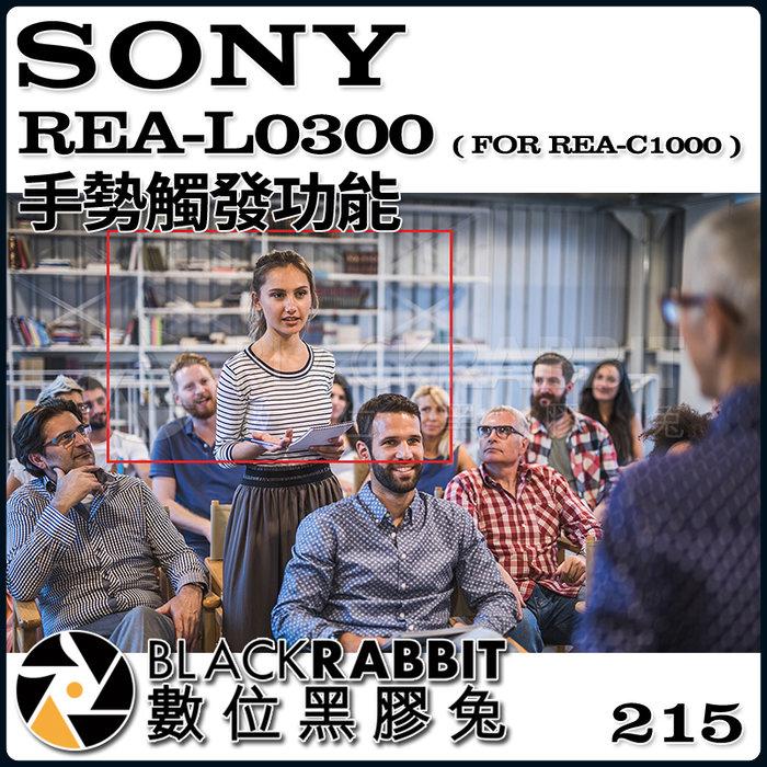 數位黑膠兔【 SONY REA-L0300 手勢觸發功能 】 轉播 直播 變焦 活動 演講 記錄 控制