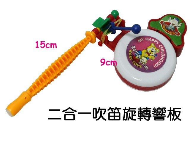 寶貝玩具屋二館☆【2合1吹笛旋轉響板】古早玩具(聲響玩具)嗶嗶吹笛子☆【加購區】買一件加購一件