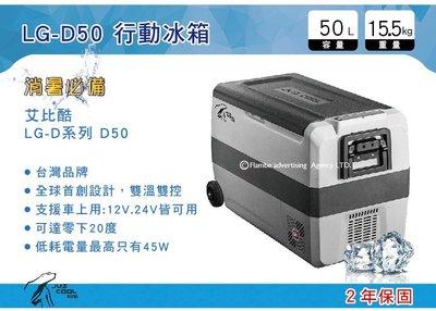   MyRack   艾比酷 行動冰箱 LG-D50 保固2年 雙槽雙溫控 LG壓縮機 車用冰箱 台灣品牌