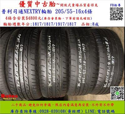 中古/二手輪胎 205/55-16 普利司通 8成新 米其林/馬牌/橫濱/普利司通/TOYO/瑪吉斯/固特異