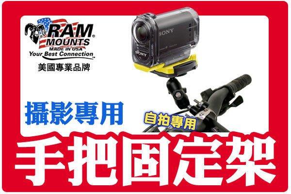 PaPa購【機車/自行車】RAM MOUNT 美國進口 相機 攝影機 車架 固定架 AS100V AZ1 GOPRO