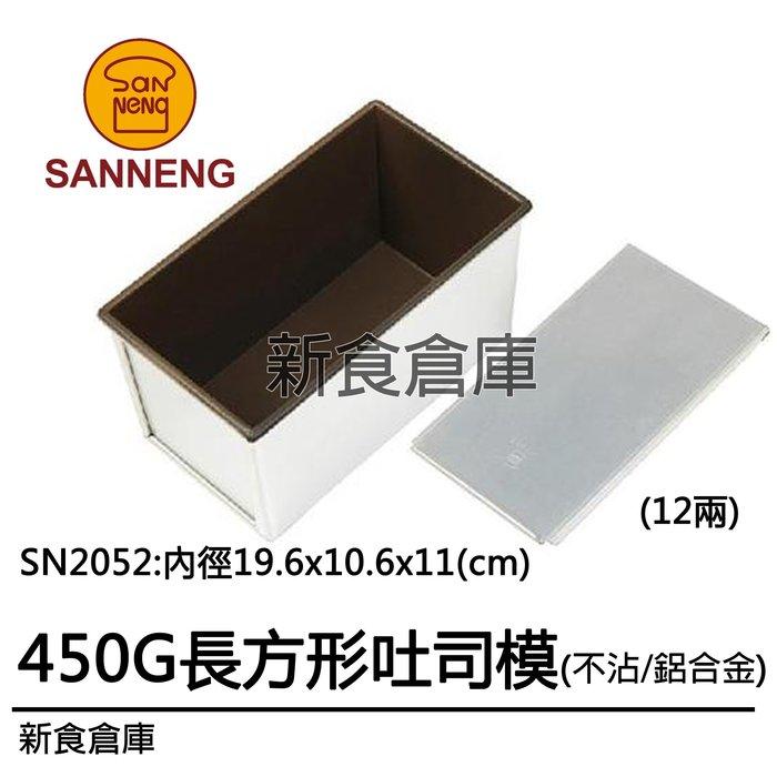 三能-不沾吐司盒450g-SN2052底+蓋( 12兩吐司模.長方形吐司模.家用土思烤模.吐司模型.不沾模具)新食倉庫
