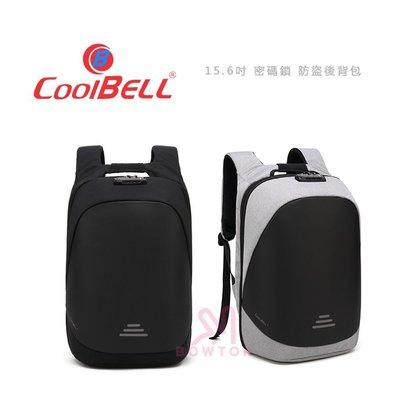 光華商場。包你個頭【coolbell】另送雨罩 第二代 防盜後背包 防刮設計 隱藏式拉鍊  防盜包 密碼鎖