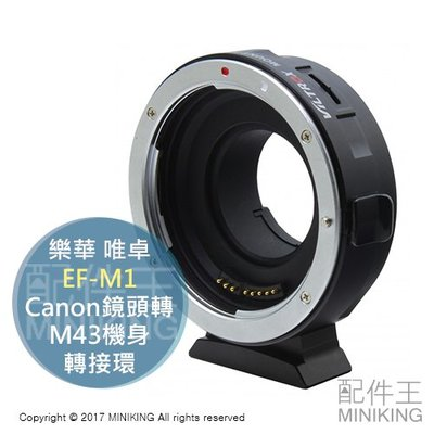 【配件王】免運 公司貨 ROWA 樂華 Viltrox 唯卓 EF-M1 Canon 鏡頭轉 M43 機身 轉接環
