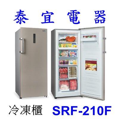 【泰宜電器】SAMPO 聲寶 SRF-210F 直立式 冷凍櫃 205公升【另有SRF-170F.SRF-250F】