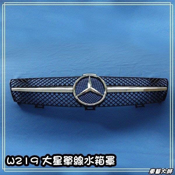 車藝大師☆賓士 CLS W219 大星 單線 無框 水箱罩 CLS500 CLS550 CLS350 CLS63