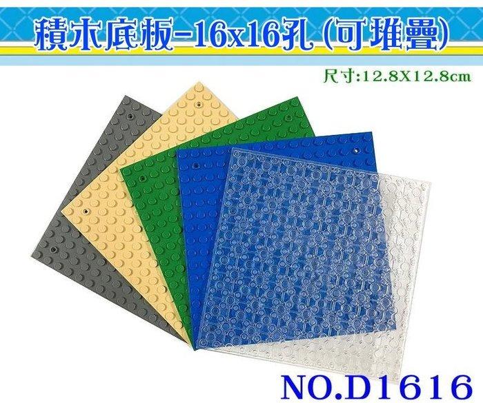 【積木城市】積木配件 16x16孔 可堆疊 帶孔 底板 D1616  12.8x12.8cm 可做積木牆 積木桌