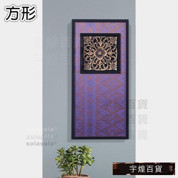 《宇煌》實物畫客廳木雕東南亞中式雕花布藝掛畫玄關裝飾畫房間-方形_KzgS