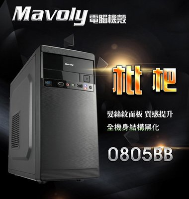 @淡水無國界@ Mavoly 松聖 枇杷 機殼 USB3.0 黑化機殼 黑 MATX Micro ATX 機箱 全黑化 新北市