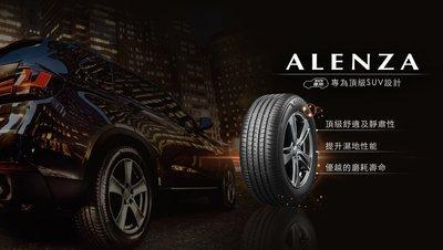 【樹林輪胎】235/55-19 101V ALENZA  普利司通輪胎 失壓續跑胎