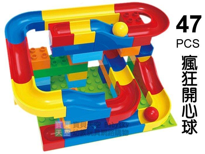 ◎寶貝天空◎【47PCS 瘋狂開心球】滾球軌道積木,滾珠大顆粒積木,兒童益智拚插管道遊戲玩具,積木組合