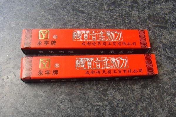 文翰堂~~~永字牌倚天篆刻刀