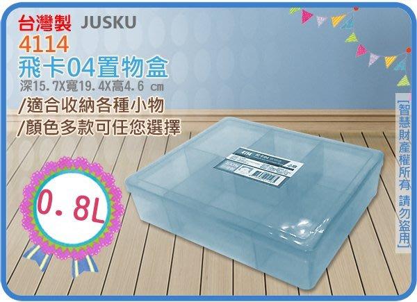 =海神坊=台灣製 4114 飛卡04置物盒 6格收納盒 零件盒 文具盒 小物盒 整理盒 0.8L 48入1750元免運