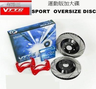 VTTR 制動王 FIT 286mm加大碟 煞車碟盤 加大碟盤  286mm 303mm 330mm FIT 請先詢價