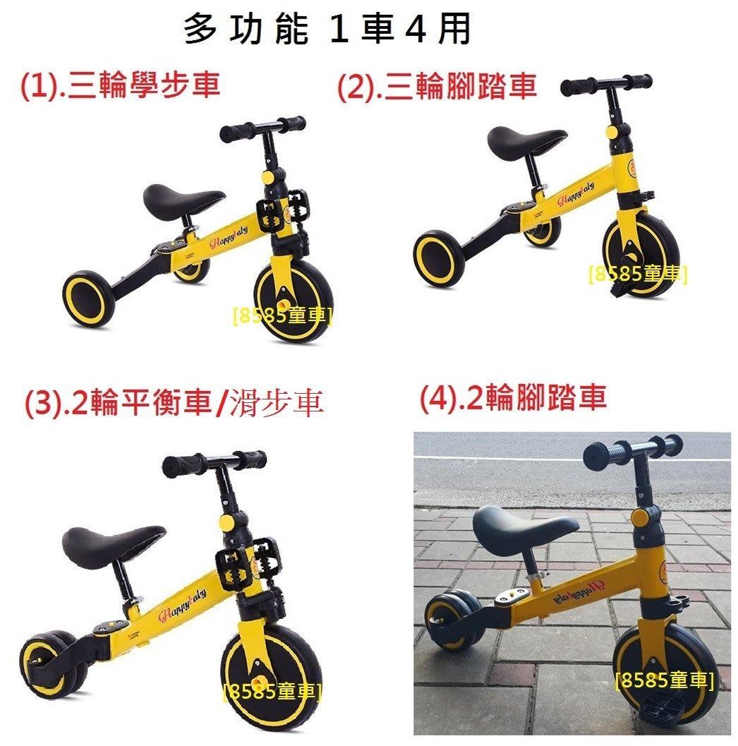 [8585童車]實體店.多功能四合一,兒童學步車 兒童平衡車 滑步車 兒童腳踏車 兒童滑步車