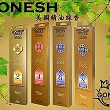 【彤彤小舖】Gonesh 美國精油線香 2號,4號,6號 8號春之薄霧 100支裝經濟包 美國原廠 附發票