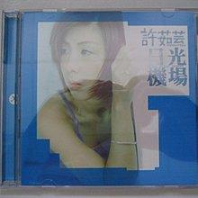 許茹芸 - 日光機場 CD (台灣版)