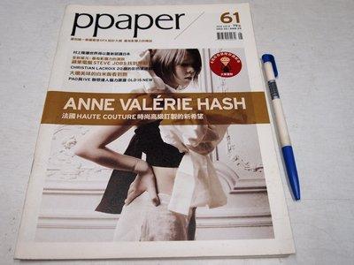 【懶得出門二手書】《ppaper61》ANNE VALERIE HASH法國時尚高級訂製新希望│七成新(B26F34)