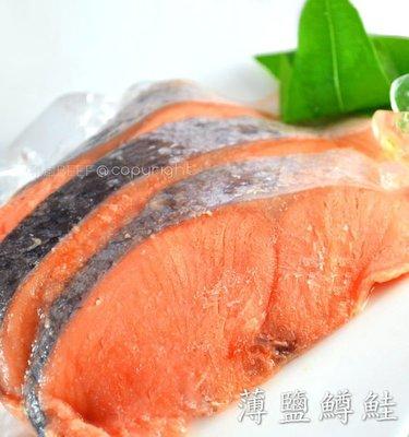 極禾楓肉舖☆薄鹽鮭魚☆日式燒烤新風味☆烤肉好滋味