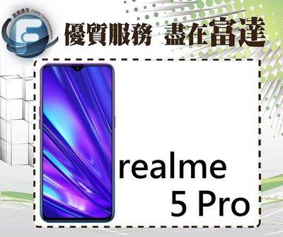『台南富達』realme 5 Pro/8G+128G/6.3吋/支援20W的VOOC3.0快充【全新直購價6600元】