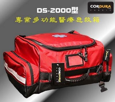 【EMS軍】 DS-2000型-多功能專業急救箱 軍規面料/杜邦/防水/抗撕裂/耐磨