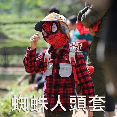 【飛兒】Marvel!蜘蛛人 頭套 面罩 面具 cosplay 表演 變裝 主題 Spider Man 萬聖節 161