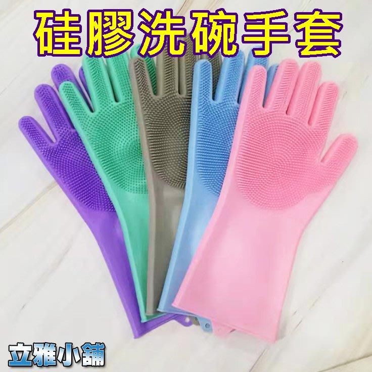 【立雅小舖】廚房矽膠洗碗手套 家務清潔手套 加厚耐高溫防燙水隔熱清潔刷 寵物洗澡手套《硅膠洗碗手套LY0364》