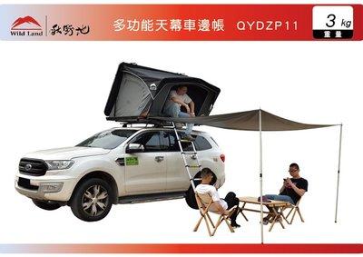 ||MyRack|| 秋野地 多功能天幕車邊帳 車邊帳  QYDZP11  露營 登山 野營