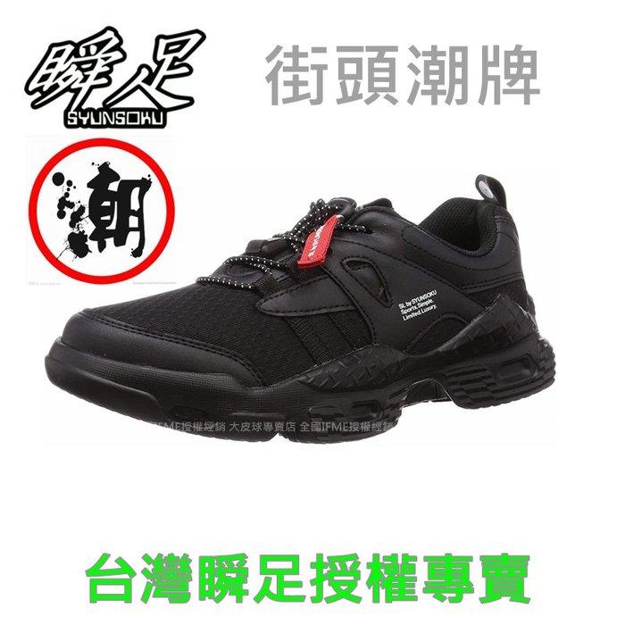(送折扣碼)2021最新日本銷售第一SYUNSKOU瞬足極輕運動鞋~街頭潮鞋流行款SL