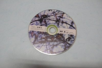 紫色小館77-9-------張學友-有個人