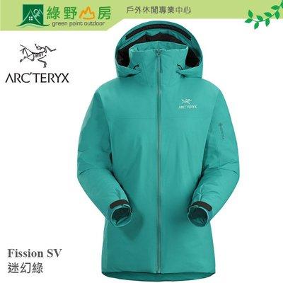 綠野山房》Arc'teryx 始祖鳥 女 Fission SV防水外套 化纖保暖防水夾克雪衣 登山 迷幻綠 19646